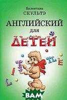 В. И. Скультэ Английский для детей (ч/б иллюстрации)