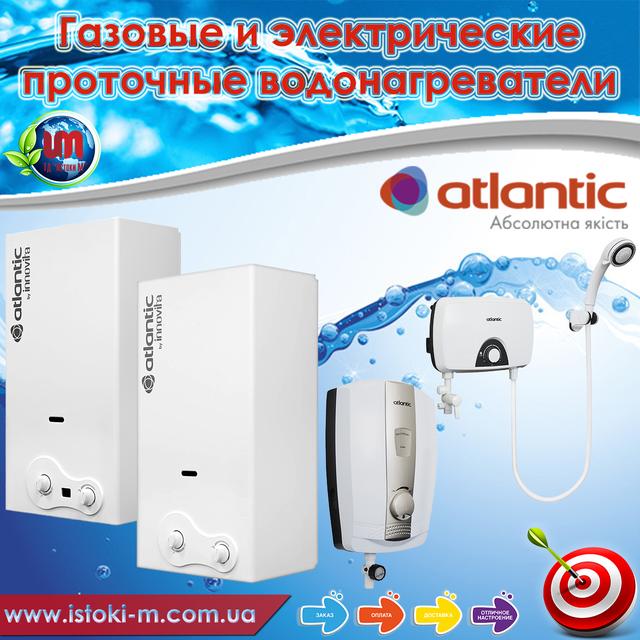 Проточные электрические и газовые водонагреватели Atlantic