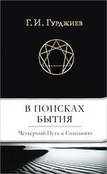 Г.И. Гурджиев. В поисках Бытия. Четвертый Путь к Сознанию