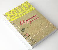 Щоденник для мам №2 (формат 130х200 мм)