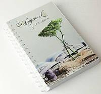 Щоденник для мам №3 (формат 130х200 мм)