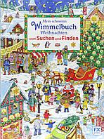 Мой лучший виммельбух о Рождестве Mein schönstes Wimmelbuch Weihnachten