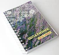 Щоденник для мам №5 (формат 130х200 мм)