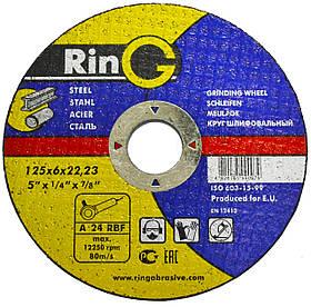 Круг зачисний по металу плоский Ring 125x6,0x22,23 для ручних шліфувальних