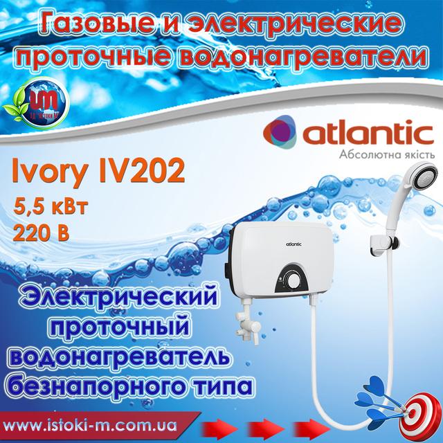 электрический проточный водонагреватель atlantic ivory iv202 5,5 квт купить_atlantic ivory iv202 5,5 квт купить_atlantic ivory iv202 5,5 квт запорожье купить_atlantic ivory iv202 5,5 квт купить интернет магазин