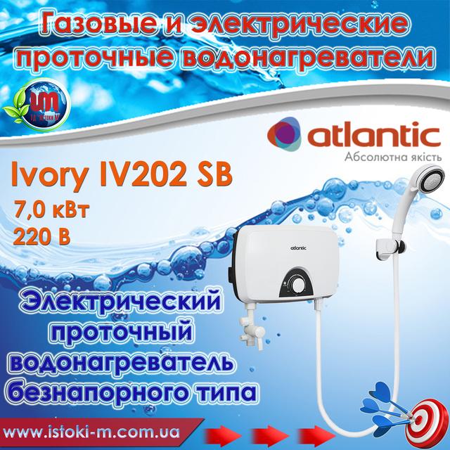 электрический проточный водонагреватель atlantic ivory iv202 sb 7 квт_atlantic ivory iv202 sb 7 квт купить_atlantic ivory iv202 sb 7 квт запорожье купить_atlantic ivory iv202 sb 7 квт купить интернет магазин