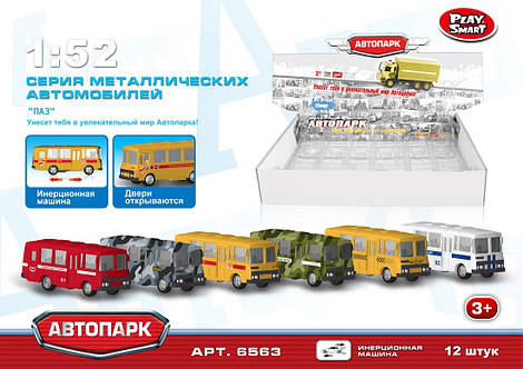 """Модель автобус PLAY SMART 6563 """"Автопарк"""" метал.инерц.откр.дв.12шт.в кор.ш.к./8/96/"""