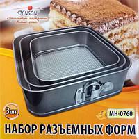 Форма для выпечки разъемная 3 шт