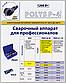 Паяльник Polys P-4a 1200W комплект(40-90) плоский, DYTRON, фото 4