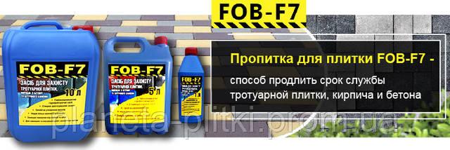 защиты поверхностей тротуарной плитки гидрофобизатор FOB-F7