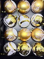 Набор новогодних игрушек Шары 12 шт 8 см золотые с белым рисунком