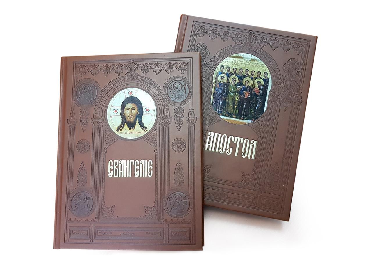 «Новий Завіт» у двох книгах українською мовою