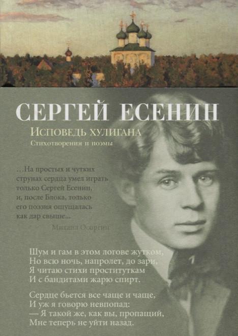 Сергей Есенин. Исповедь хулигана. Стихотворения и поэмы