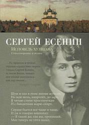 """Сергей Есенин """"Исповедь хулигана"""" (стихотворения и поэмы)"""