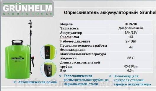 Опрыскиватель аккумуляторный GRUNHELM GHS-16, фото 2