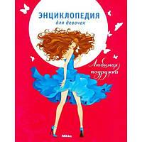 Ненси Роуз Энциклопедия для девочек Любимая подружка автор Ненси Роуз
