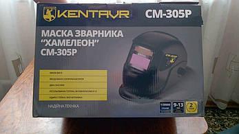 Сварочная маска Кентавр СМ-305Р (хамелион), фото 2