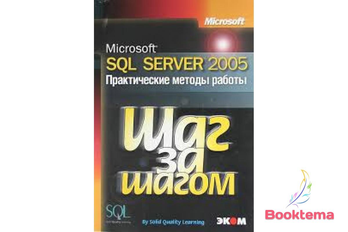 Microsoft SQL Server 2005. Практические методы работы + CD   Шаг за шагом
