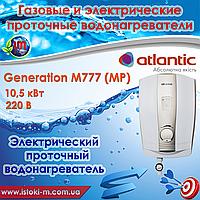 Проточный электрический водонагреватель Atlantic Generation M777 MP 10,5 кВт/220В