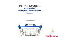 PHP и MySQL: создание интернет-магазинов, второе издание