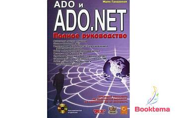 ADO и ADO.NET. Полное руководство (+ CD-ROM)