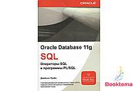Oracle Database 11g SQL. Операторы SQL и программы PL\SQL