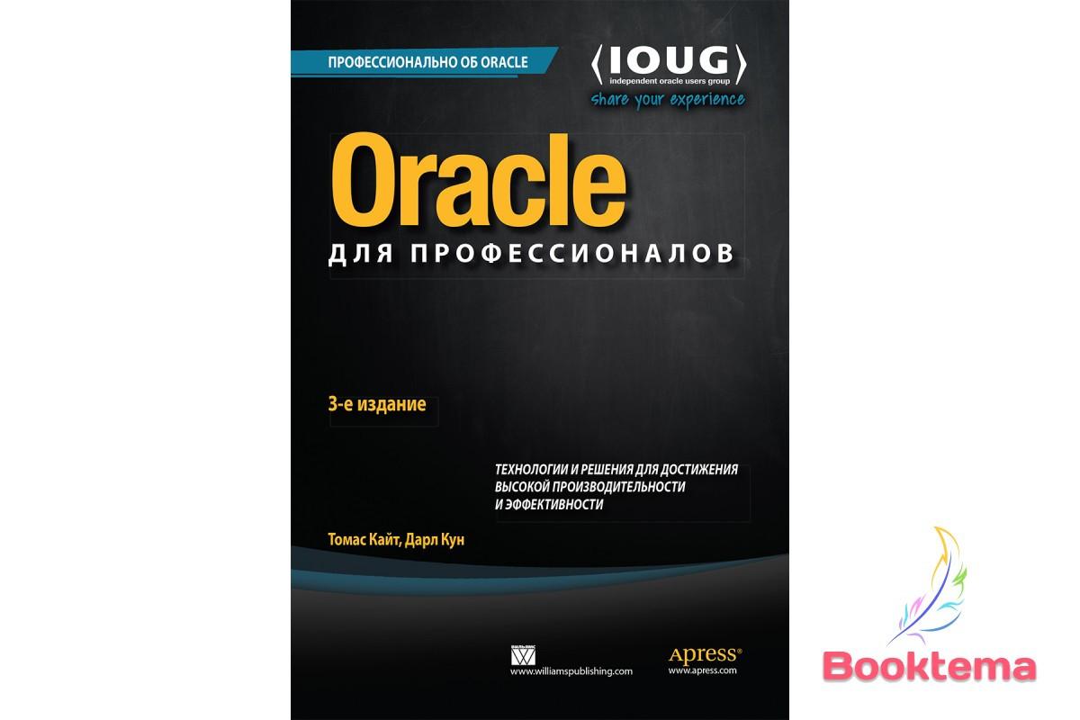 Oracle для профессионалов: архитектура, методики программ-я и основн. особ. верс. 9i, 10g, 11g, 12c. 3 издан