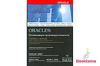 Oracle9i. Оптимизация производительности, советы и методы