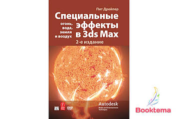 Специальные эффекты в 3ds Max (3D Studio MAX): огонь, вода, земля и воздух 2-е издание