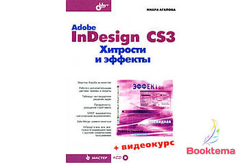 Adobe InDesign CS3. Хитрости и эффекты (+Видеокурс на CD)