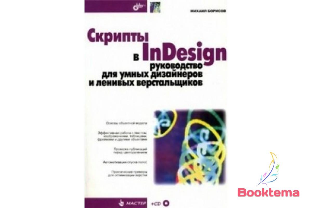 Скрипты в InDesign: руководство для умных дизайнеров и ленивых верстальщиков