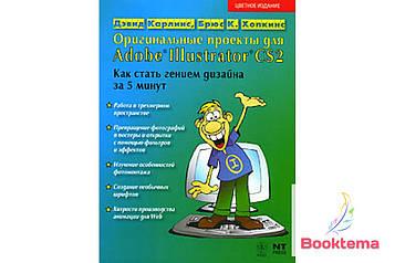 Карлинс Дэвид, Хопкинс Брюс К.   Оригинальные проекты для Adobe Illustrator CS2  Как стать гением дизайна за 5 минут