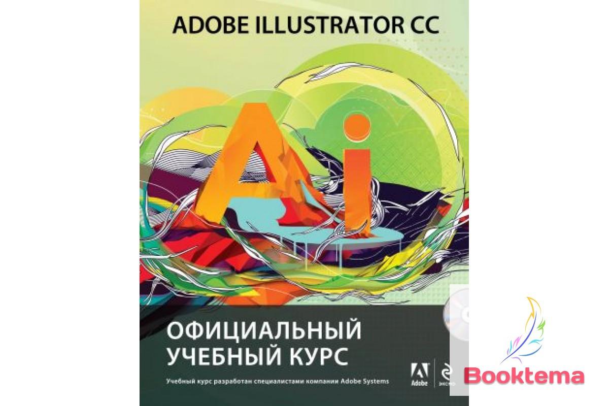 Adobe Illustrator CC. Официальный учебный курс