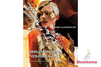 Adobe Illustrator CS6. Официальный учебный курс