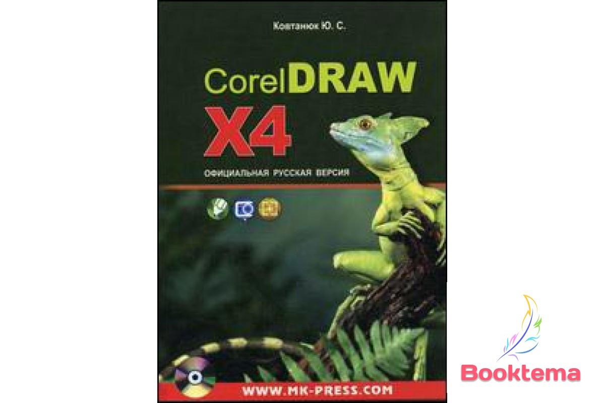 CorelDRAW X4. Официальная русская версия. Руководство пользователя (+CD)