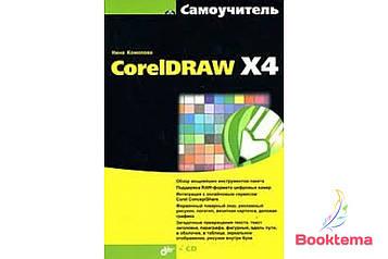 Самоучитель CorelDRAW X4 (+ CD-ROM)