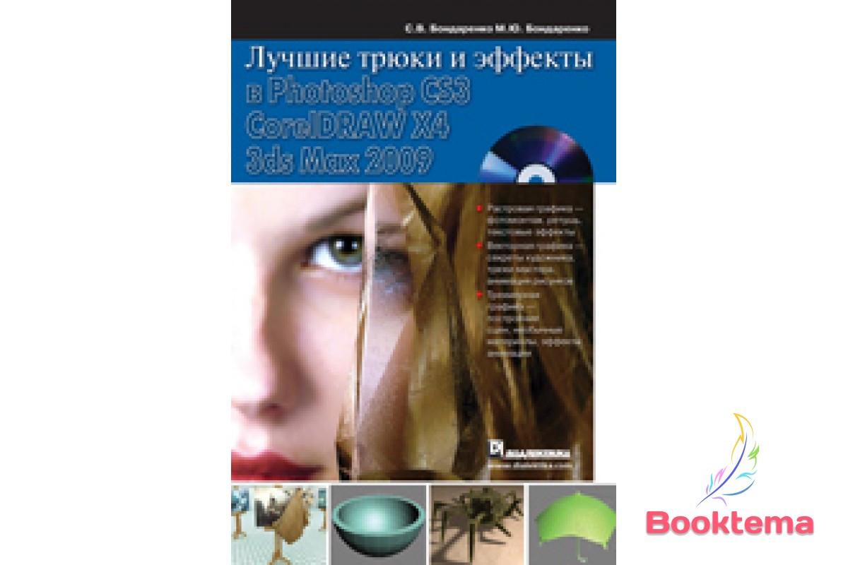 Лучшие трюки и эффекты в Photoshop CS3, CorelDRAW X4, 3ds Max 2009