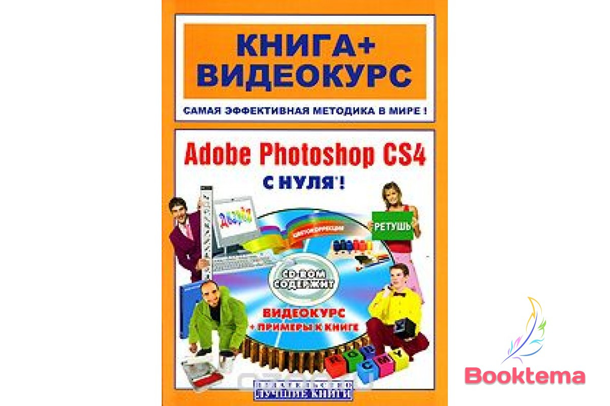 Владин М.    Adobe Photoshop CS4 с нуля!  Книга + видеокурс