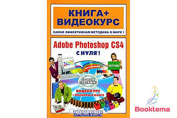 Владин М.    Adobe Photoshop CS4 с нуля!  Книга + видеокурс