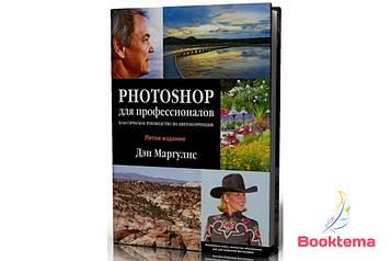 Маргулис Дэн   Photoshop для профессионалов. Классическое руководство по цветокоррекции