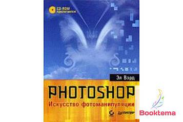 Photoshop. Искусство фотоманипуляции, полноцветное издание