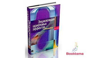 Энциклопедия шрифтовых эффектов в Adobe Photoshop