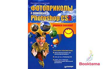 Фотоприколы с помощью Photoshop CS3: учимся весело!