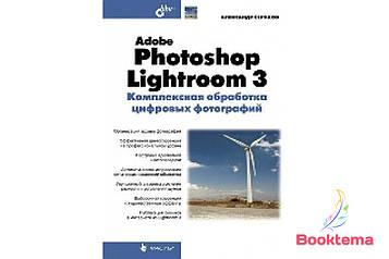 Adobe Photoshop Lightroom 3. Комплексная обработка цифровых фотографий