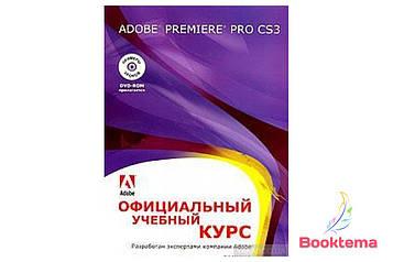 Adobe Premiere Pro CS3: официальный учебный курс + DVD