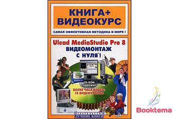 Крылов Б.   Ulead Mediastudio Pro 8  Видеомонтаж с нуля! +CD