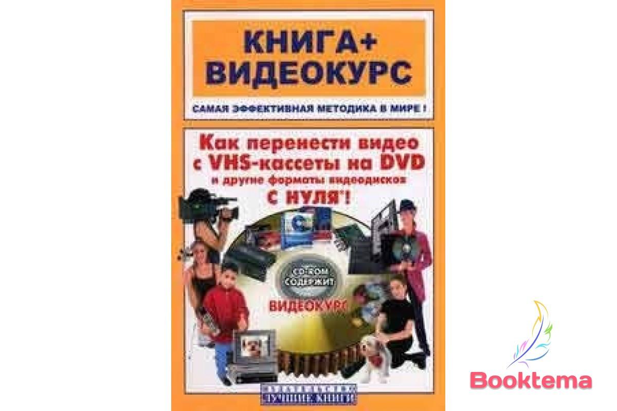 Владин М.    Как перенести видео с VHS-кассеты на DVD и другие форматы видеодисков с нуля! + CD