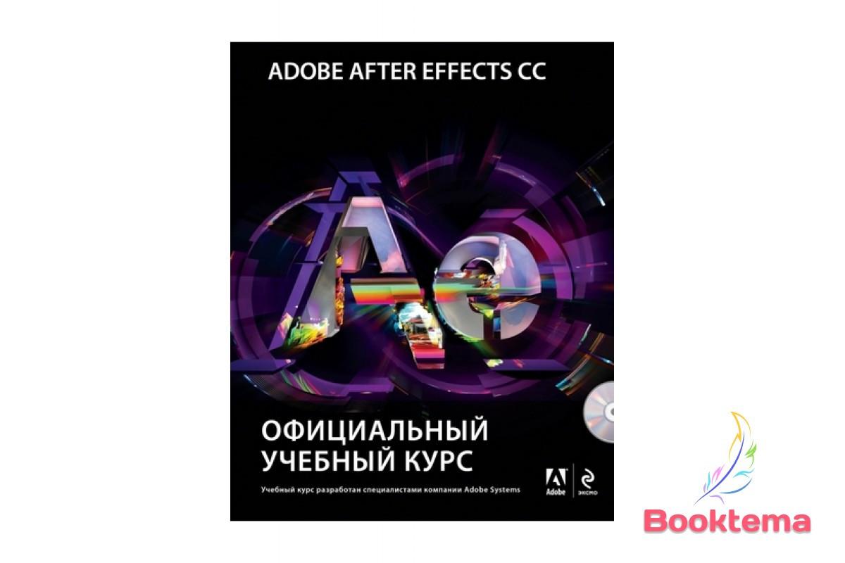 Adobe After Effects CC. Официальный учебный курс