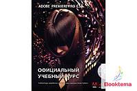 Adobe Premiere Pro CS6. Официальный учебный курс