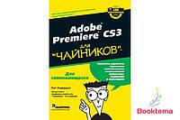 """Adobe Premiere CS3 для """"чайников"""""""